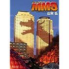 MM9 (創元SF文庫 )
