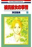 彼氏彼女の事情 18 (花とゆめコミックス)
