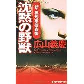 沈黙の野獣  新・裏刑事捜査帳 (ジョイ・ノベルス)
