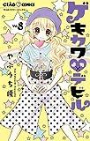 ゲキカワデビル(8) (ちゃおコミックス)