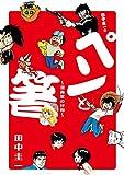 田中圭一の「ペンと箸」 (ビッグコミックススペシャル)