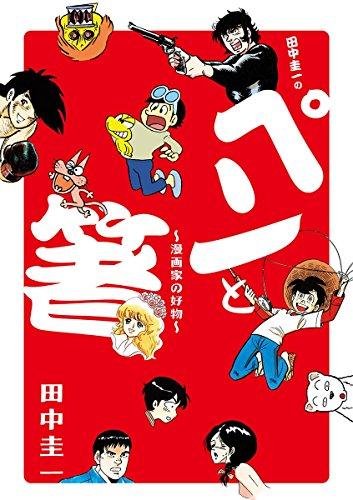『田中圭一の「ペンと箸」 (ビッグコミックススペシャル)』のトップ画像