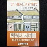 言い触らし団右衛門 (中公文庫 A 2-2)