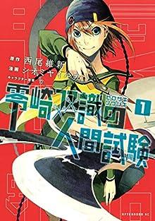 零崎双識の人間試験(1) (アフタヌーンコミックス)