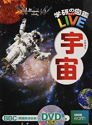 学研『学研の図鑑LIVE(ライブ)宇宙』