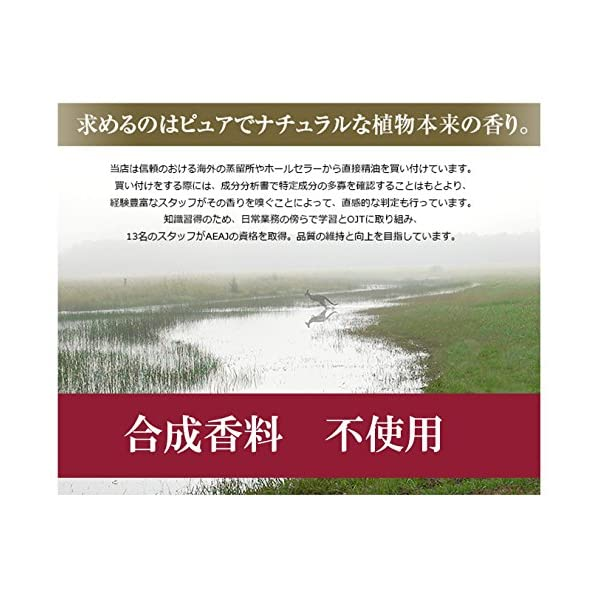 NAGOMI AROMA エッセンシャルオイル...の紹介画像5