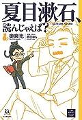 奥泉光『夏目漱石、読んじゃえば?』の表紙画像