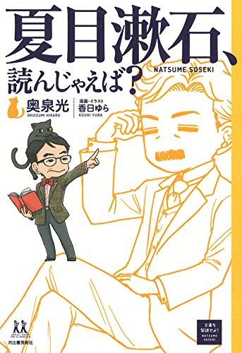 夏目漱石、読んじゃえば? (14歳の世渡り術)の詳細を見る