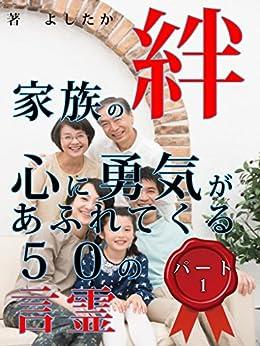 [よしたか]の家族の絆 心に勇気があふれてくる50の言霊 パート 1