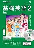 NHKラジオ基礎英語2CD付き 2018年 07 月号 [雑誌]
