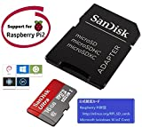 Raspberry Pi 2 推奨 16GB SanDisk MicroSDHC Card (UHIS/I 48MB/秒) SDSDQUAN-016G-Z4A (OSセットアップ無し・MicroSDHC Cardのみ)