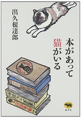 本があって猫がいるの詳細を見る