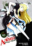 アリョーシャ!(3) (ヤングキングコミックス)