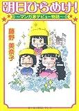 明日ひらめけ!マンガ家デビュー物語 / 藤野美奈子 のシリーズ情報を見る