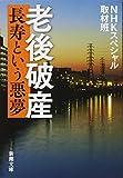 老後破産: —長寿という悪夢— (新潮文庫)