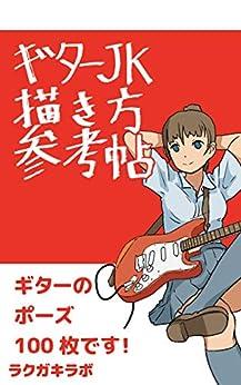 [Artbook] ギターJK描き方参考帖