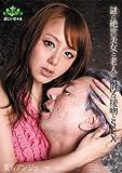 謎の絶世美女と老人の濃厚な接吻とSEX 夏川るい [DVD]