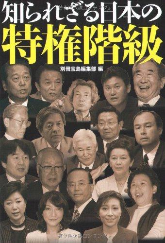 知られざる日本の特権階級 (宝島SUGOI文庫)の詳細を見る