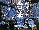 写真集 鎌倉の森 台峯
