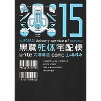 黒鷺死体宅配便 (15) (角川コミックス・エース 91-21)