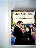 風と共に去りぬ〈2〉 (1977年) (新潮文庫)