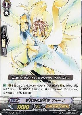 カードファイト!!ヴァンガード 12弾 黒輪縛鎖/BT12/054 五月雨の解放者 ブルーノ C