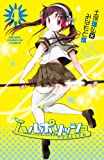 ハルポリッシュ(4) (少年チャンピオン・コミックス)