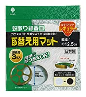 日本製 japan K-2488 蚊とり線香皿取替え用マット レギュラーサイズ3枚入 【まとめ買い10個セット】