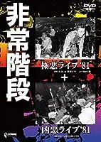 極悪ライブ'81+凶悪ライブ'81 [DVD]
