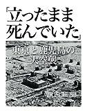 「立ったまま死んでいた」 東京と鹿児島の大空襲 (朝日新聞デジタルSELECT)