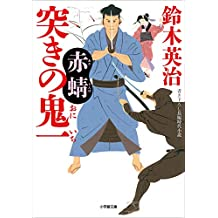 突きの鬼一 赤蜻 (小学館文庫)