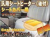 A.P.O(エーピーオー) シートヒーター4枚セット●(1席分)汎用 後付けシートカバー専用 温度段階調節可能スイッチ付