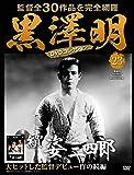 黒澤明 DVDコレクション 23号『續姿三四郎』[分冊百科]