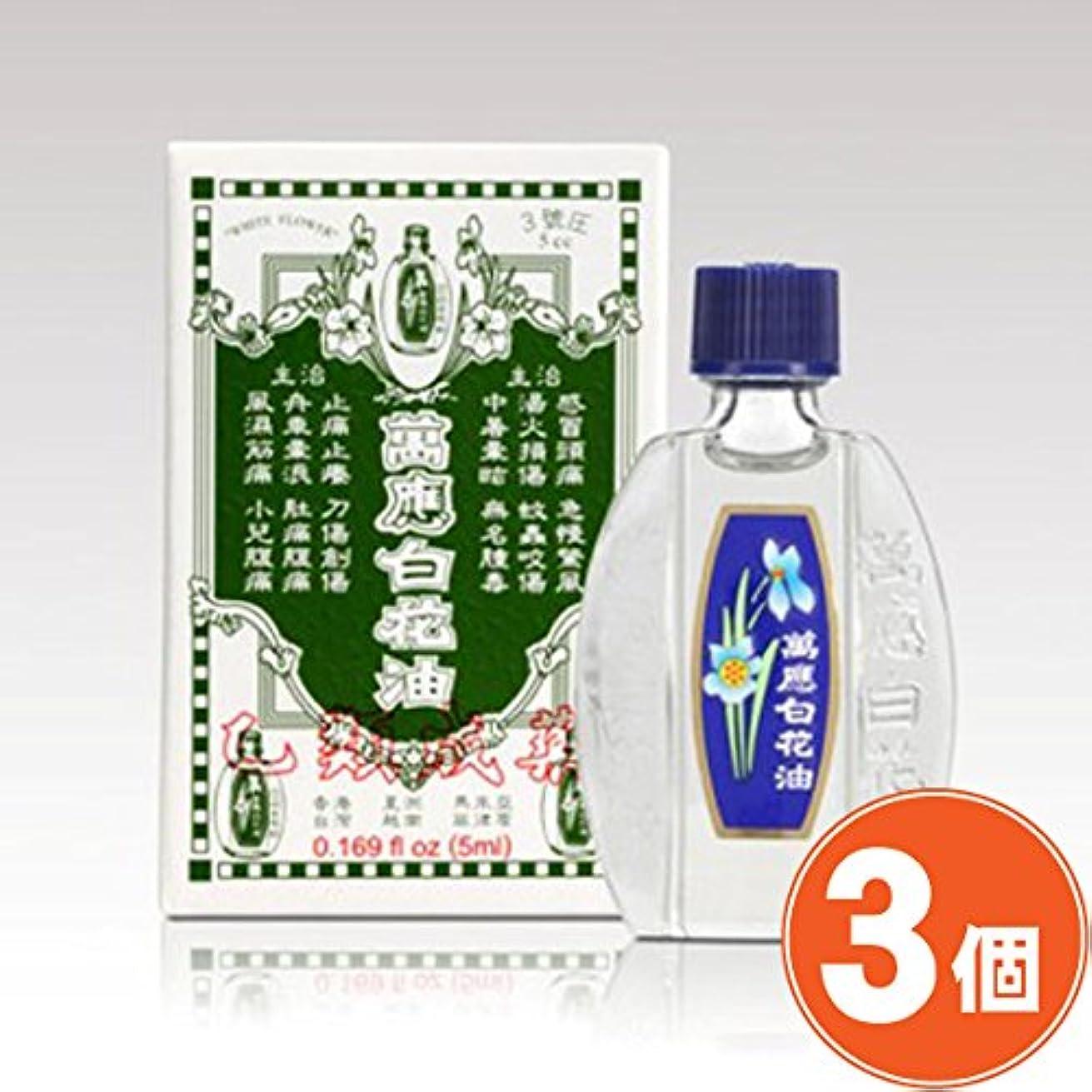 硬化するに聖なる《萬應白花油》 台湾の万能アロマオイル 万能白花油 5ml × 3個 《台湾 お土産》 [並行輸入品]