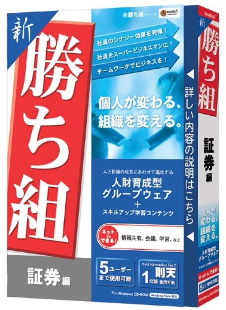追跡赤道レタスmedia5 新勝ち組 証券編