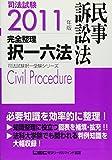 2011年版 司法試験 完全整理択一六法 民事訴訟法 (司法試験択一受験シリーズ)