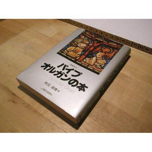 パイプオルガンの本