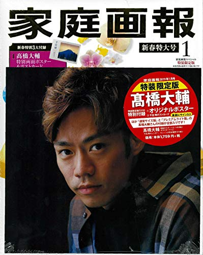 家庭画報2019年1月号 特装限定版 (家庭画報スペシャル)