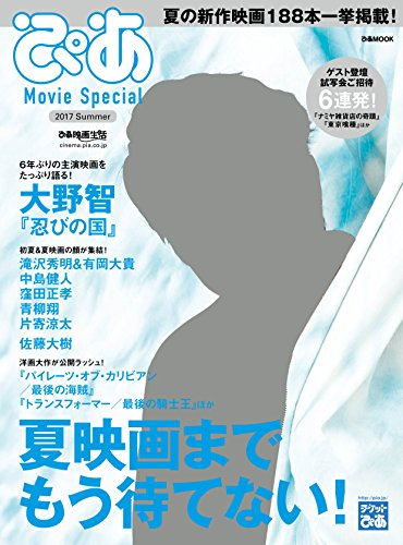 ぴあ Movie Special 2017 Summer (ぴあMOOK)