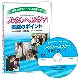 DVD 「メンタルヘルスケア」実践のポイント