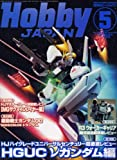 Hobby JAPAN (ホビージャパン) 2008年 05月号 [雑誌]