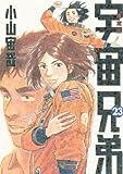 宇宙兄弟(23)限定版 (講談社キャラクターズA)