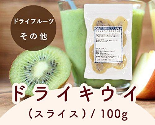 ドライキウイ(スライス) / 100g TOMIZ/cuoca(富澤商店)