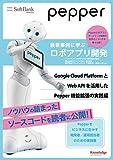 Pepper最新事例に学ぶロボアプリ開発 ~Google Cloud PlatformとWeb APIを活用したPepper機能拡張の実践編~