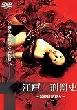 江戸女刑罰史 [~緊縛妖艶遊女~] [DVD]