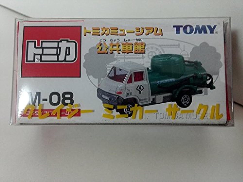 絶版トミカ トミカミュージアム M-08 バキュームカー クレイジーミニカーサークル ケース付 アマゾン倉庫発送