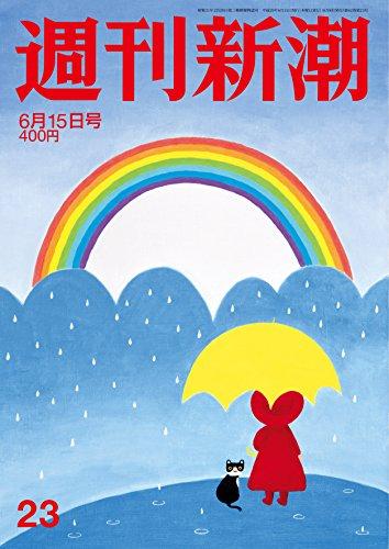 週刊新潮 2017年 6/15 号 [雑誌]