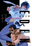 EDEN(17) (アフタヌーンコミックス)