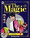 ザ・マジック 11号 (レインボーシルク2枚) [分冊百科] (DVD・マジックアイテム付)