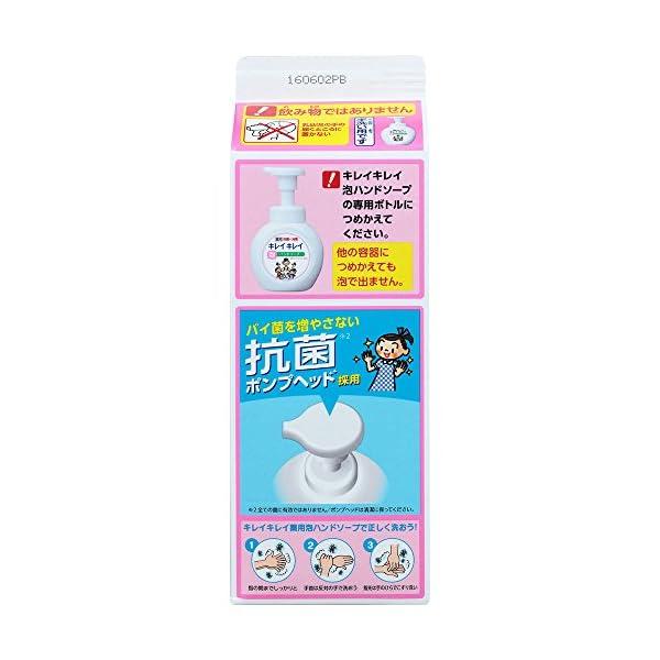 【大容量】キレイキレイ 薬用 泡ハンドソープ ...の紹介画像4